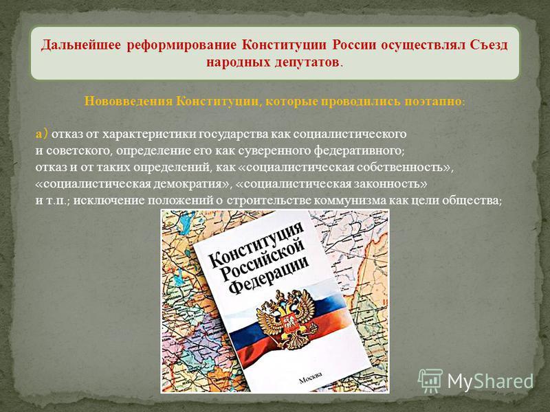 Нововведения Конституции, которые проводились поэтапно: а) отказ от характеристики государства как социалистического и советского, определение его как суверенного федеративного; отказ и от таких определений, как «социалистическая собственность», «соц