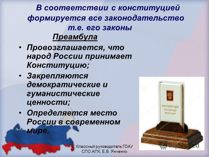 В соответствии с конституцией формируется все законодательство т.е. его законы Преамбула Провозглашается, что народ России принимает Конституцию; Закрепляются демократические и гуманистические ценности; Определяется место России в современном мире. К