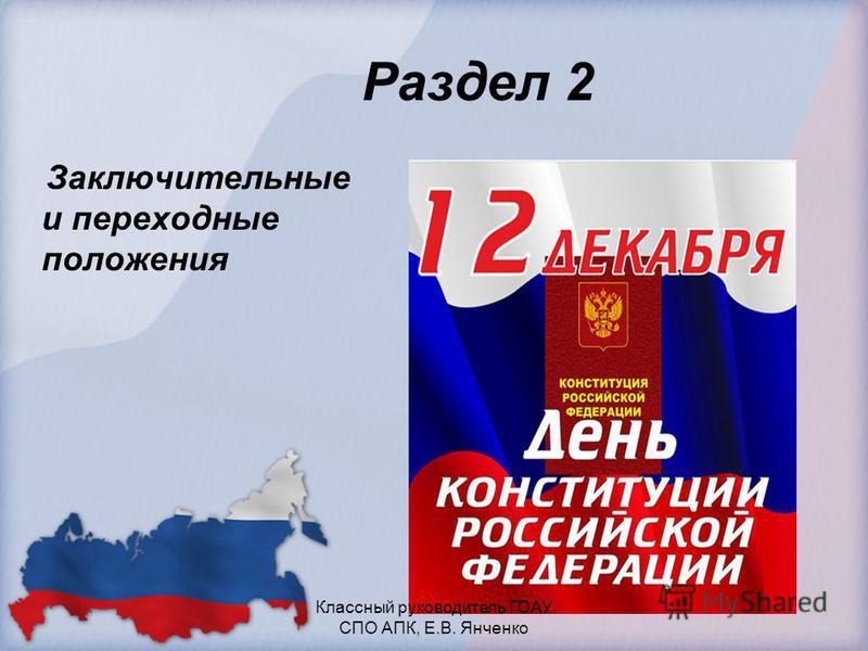 Раздел 2 Заключительные и переходные положения Классный руководитель ГОАУ СПО АПК, Е.В. Янченко