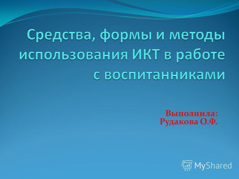 Выполнила: Рудакова О.Ф.