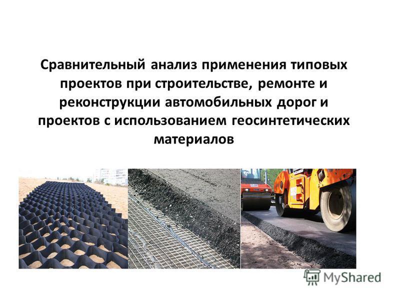Сравнительный анализ применения типовых проектов при строительстве, ремонте и реконструкции автомобильных дорог и проектов с использованием геосинтетических материалов