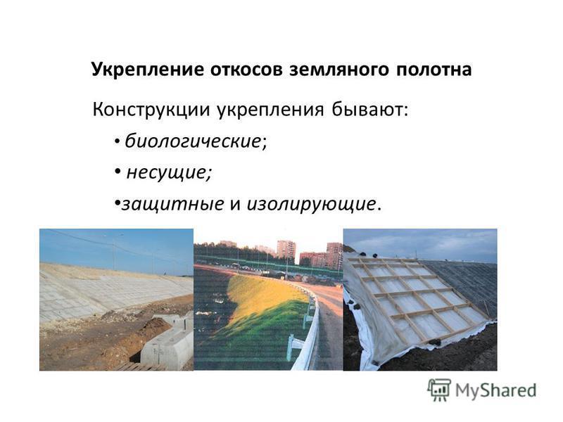 Конструкции укрепления бывают: биологические; несущие; защитные и изолирующие.