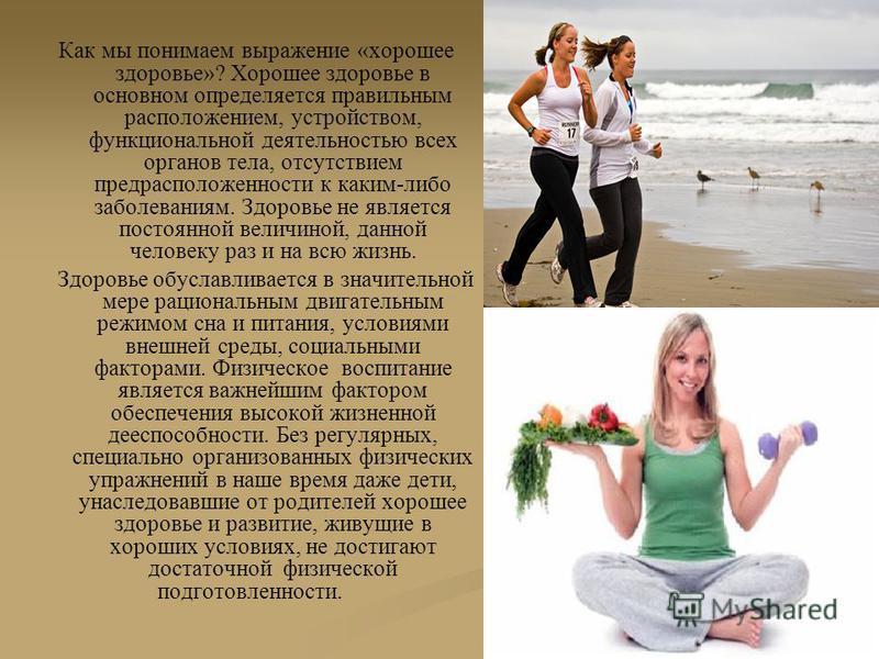 Как мы понимаем выражение «хорошее здоровье»? Хорошее здоровье в основном определяется правильным расположением, устройством, функциональной деятельностью всех органов тела, отсутствием предрасположенности к каким-либо заболеваниям. Здоровье не являе
