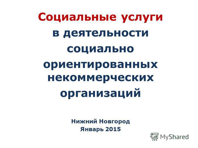 Социальные услуги в деятельности социально ориентированных некоммерческих организаций Нижний Новгород Январь 2015