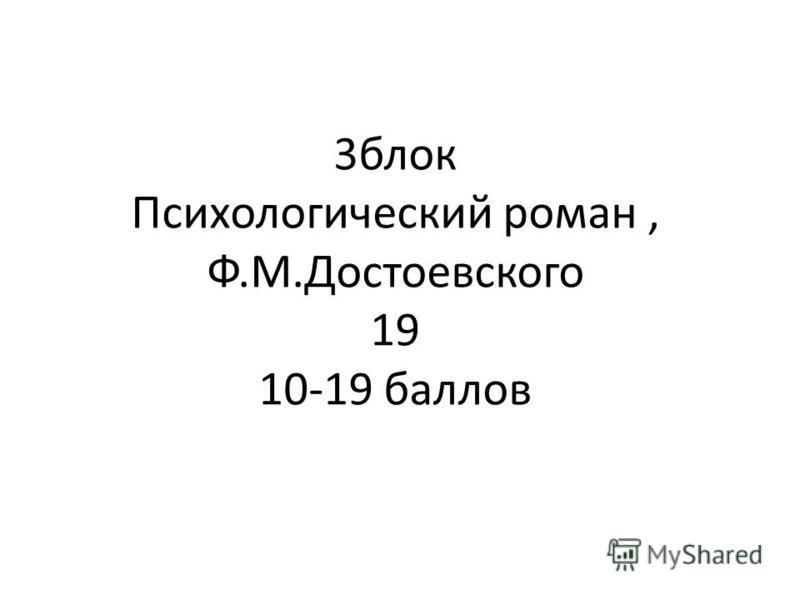 3 блок Психологический роман, Ф.М.Достоевского 19 10-19 баллов