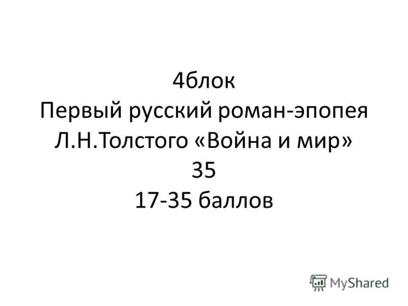 4 блок Первый русский роман-эпопея Л.Н.Толстого «Война и мир» 35 17-35 баллов
