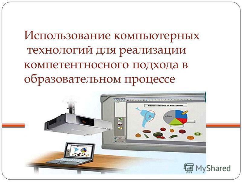 Использование компьютерных технологий для реализации компетентносного подхода в образовательном процессе