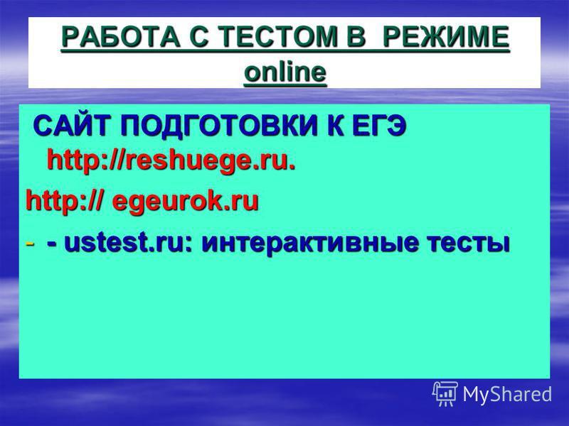 САЙТ ПОДГОТОВКИ К ЕГЭ http://reshuege.ru. САЙТ ПОДГОТОВКИ К ЕГЭ http://reshuege.ru. http:// egeurok.ru -- ustest.ru: интерактивные тесты