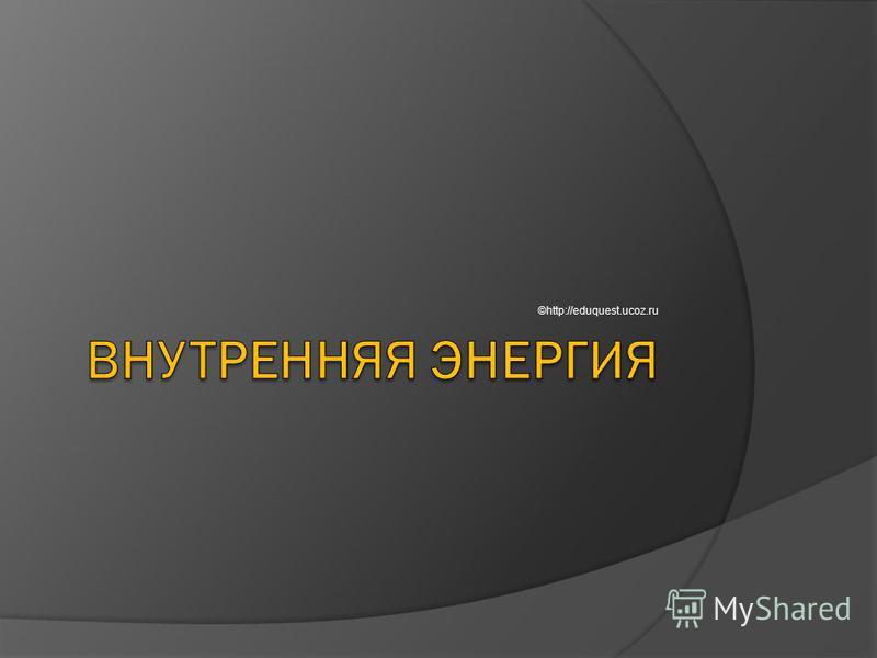 ©http://eduquest.ucoz.ru