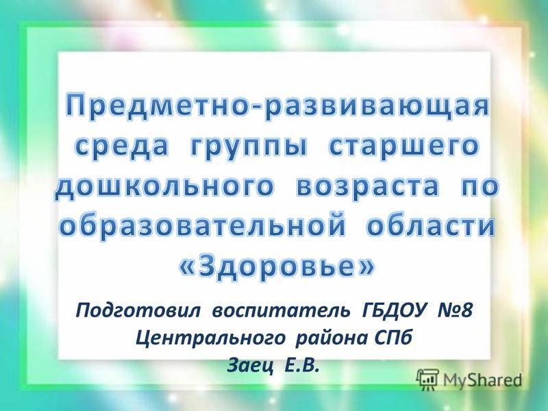 Подготовил воспитатель ГБДОУ 8 Центрального района СПб Заец Е.В.