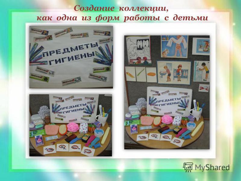 Создание коллекции, как одна из форм работы с детьми