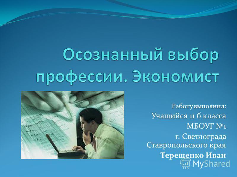 Работу выполнил: Учащийся 11 б класса МБОУГ 1 г. Светлограда Ставропольского края Терещенко Иван