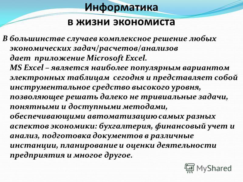 В большинстве случаев комплексное решение любых экономических задач/расчетов/анализов дает приложение Microsoft Excel. MS Excel – является наиболее популярным вариантом электронных таблицам сегодня и представляет собой инструментальное средство высок