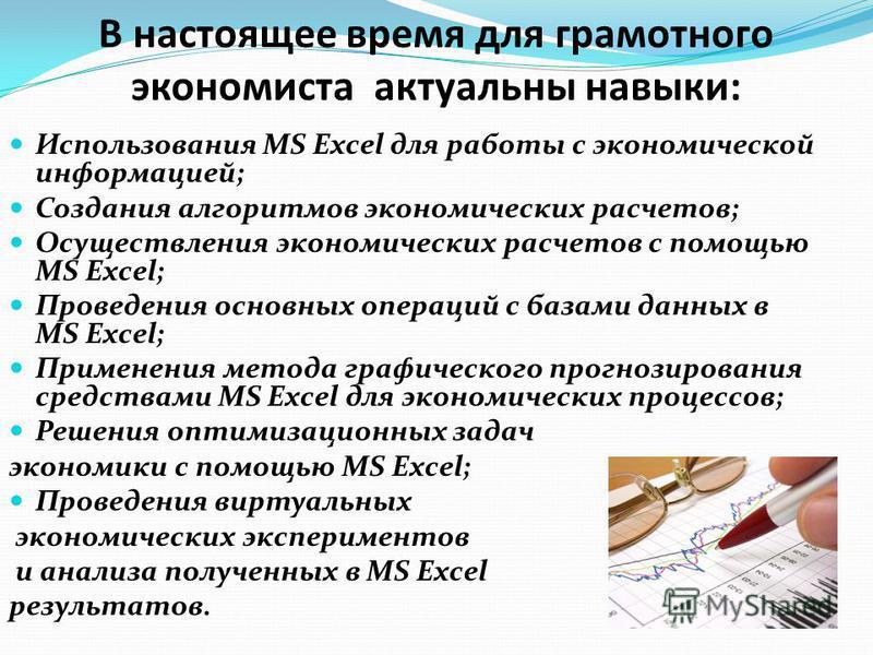 В настоящее время для грамотного экономиста актуальны навыки: Использования MS Excel для работы с экономической информацией; Создания алгоритмов экономических расчетов; Осуществления экономических расчетов с помощью MS Excel; Проведения основных опер