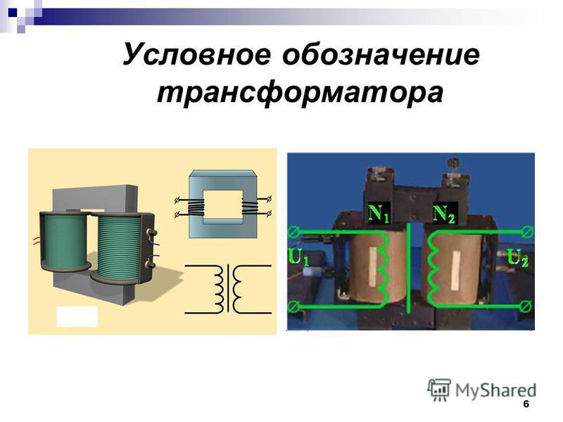 6 Условное обозначение трансформатора