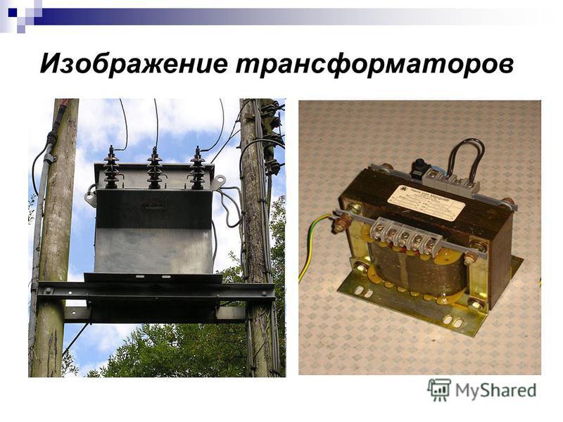 Изображение трансформаторов