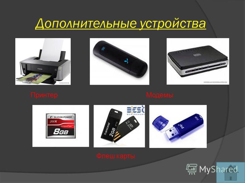 Дополнительные устройства Принтер Модемы Флеш карты