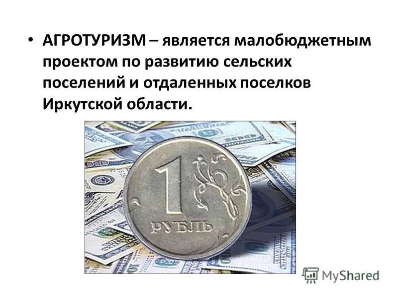 АГРОТУРИЗМ – является малобюджетным проектом по развитию сельских поселений и отдаленных поселков Иркутской области.