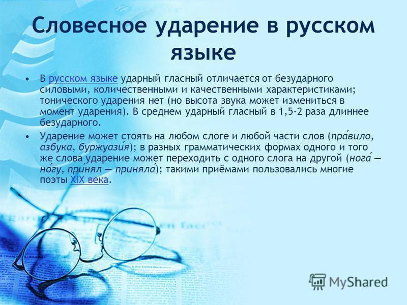 Словесное ударение в русском языке В русском языке ударный гласный отличается от безударного силовыми, количественными и качественными характеристиками; тонического ударения нет (но высота звука может измениться в момент ударения). В среднем ударный