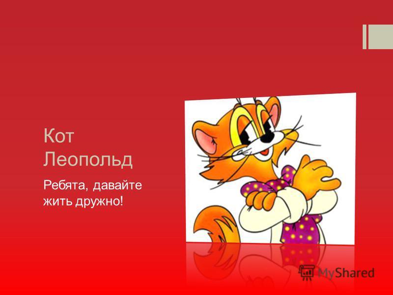 Кот Леопольд Ребята, давайте жить дружно!