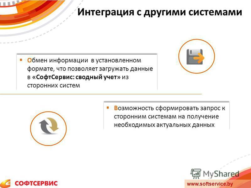 Обмен информации в установленном формате, что позволяет загружать данные в «Софт Сервис: сводный учет» из сторонних систем Возможность сформировать запрос к сторонним системам на получение необходимых актуальных данных