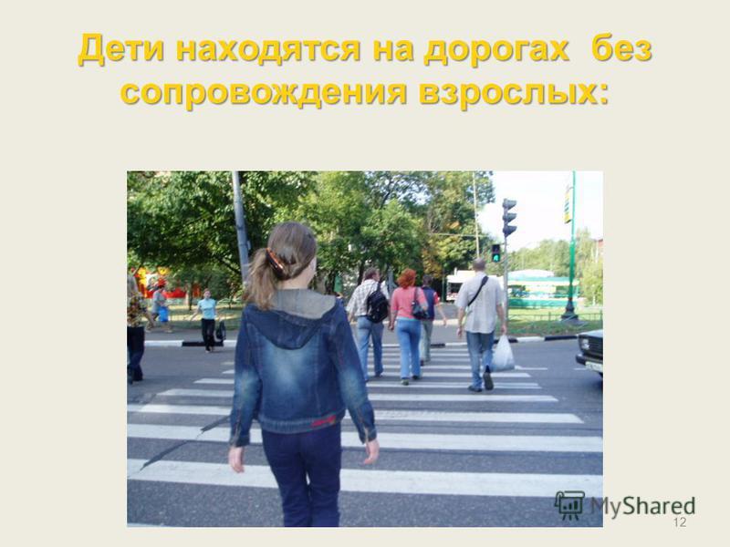 Дети находятся на дорогах без сопровождения взрослых: 12