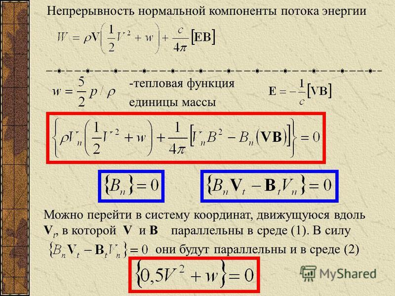 Непрерывность нормальной компоненты потока энергии -тепловая функция единицы массы Можно перейти в систему координат, движущуюся вдоль V t, в которой V и B параллельны в среде (1). В силу они будут параллельны и в среде (2)