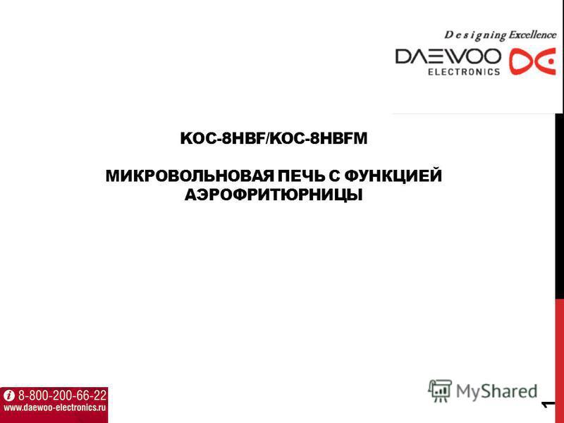KOC-8HBF/KOC-8HBFM МИКРОВОЛЬНОВАЯ ПЕЧЬ С ФУНКЦИЕЙ АЭРОФРИТЮРНИЦЫ 1