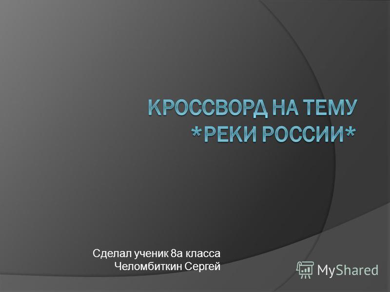 Сделал ученик 8 а класса Челомбиткин Сергей