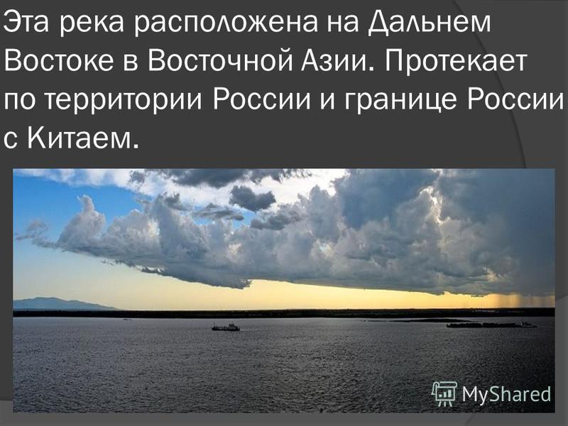 Эта река расположена на Дальнем Востоке в Восточной Азии. Протекает по территории России и границе России с Китаем.