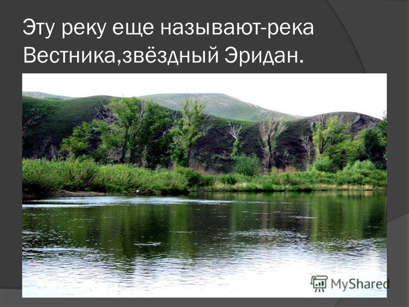 Эту реку еще называют-река Вестника,звёздный Эридан.
