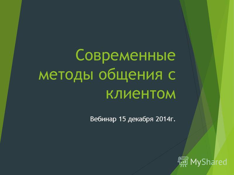Современные методы общения с клиентом Вебинар 15 декабря 2014 г.