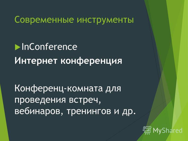 Современные инструменты InConference Интернет конференция Конференц-комната для проведения встреч, вебинаров, тренингов и др.