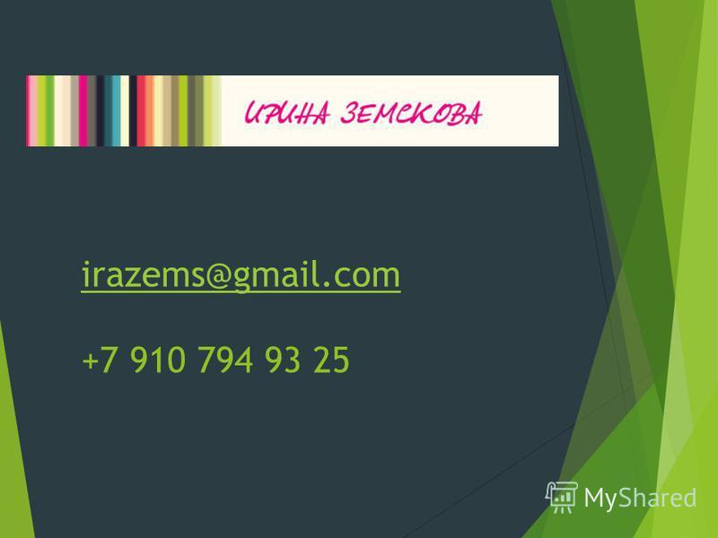 irazems@gmail.com irazems@gmail.com +7 910 794 93 25