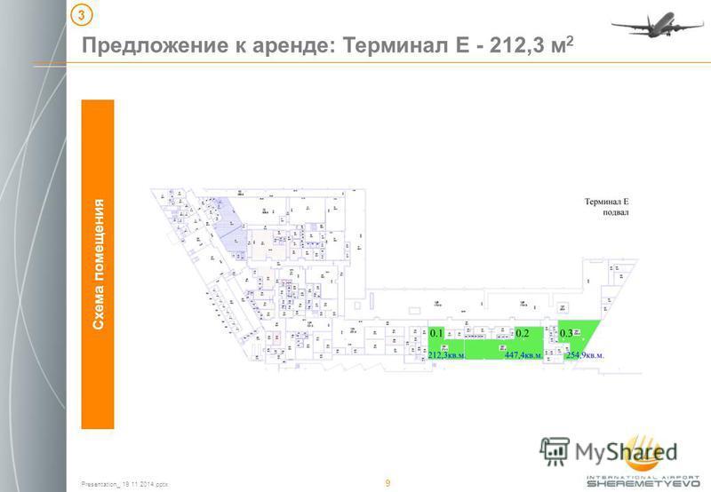Presentation_ 19 11 2014. pptx 9 Схема помещения Предложение к аренде: Терминал Е - 212,3 м 2 3