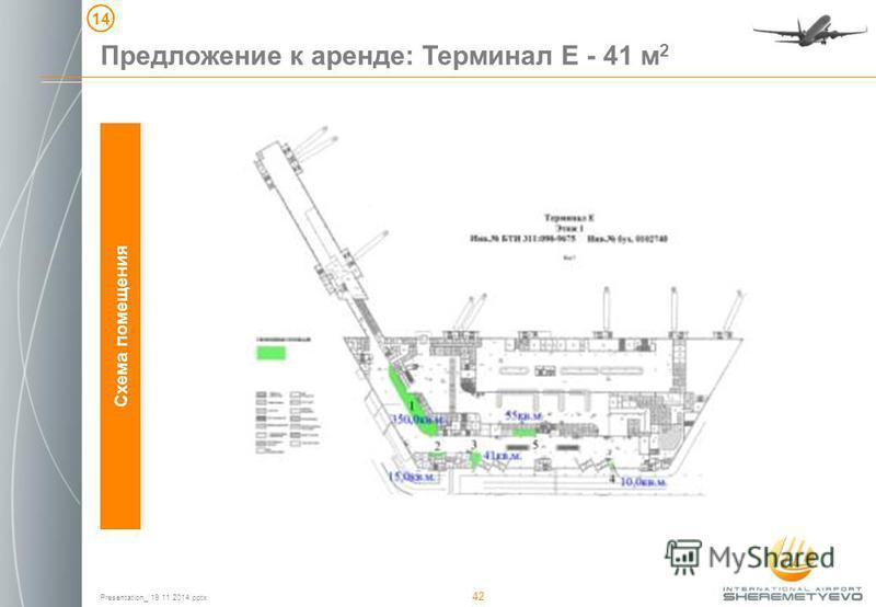 Presentation_ 19 11 2014. pptx 42 Схема помещения Предложение к аренде: Терминал Е - 41 м 2 14