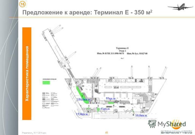 Presentation_ 19 11 2014. pptx 48 Предложение к аренде: Терминал Е - 350 м 2 Характеристика помещения 16