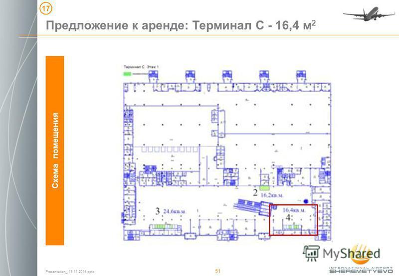 Presentation_ 19 11 2014. pptx 51 Схема помещения Предложение к аренде: Терминал C - 16,4 м 2 17