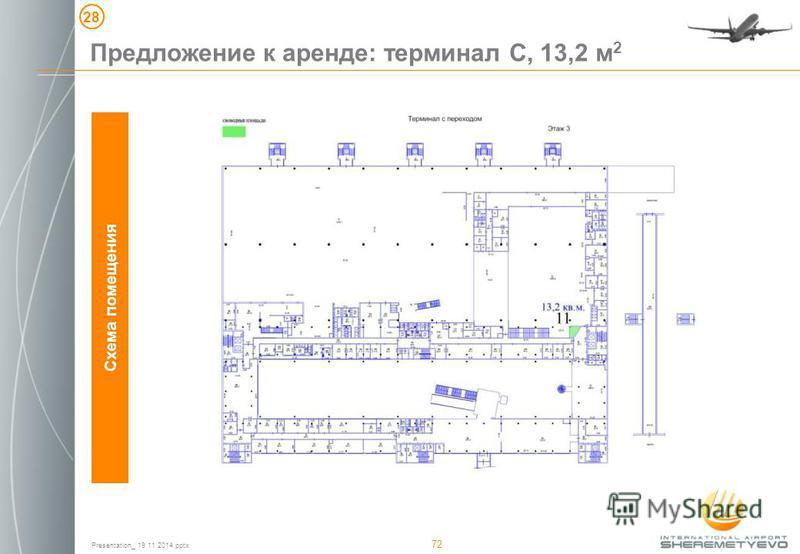 Presentation_ 19 11 2014. pptx 72 Схема помещения 28 Предложение к аренде: терминал С, 13,2 м 2