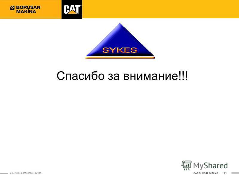 11 Caterpillar Confidential: Green CAT GLOBAL MINING Спасибо за внимание!!!