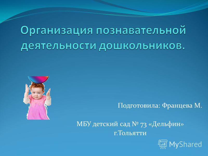 Подготовила: Францева М. МБУ детский сад 73 «Дельфин» г.Тольятти