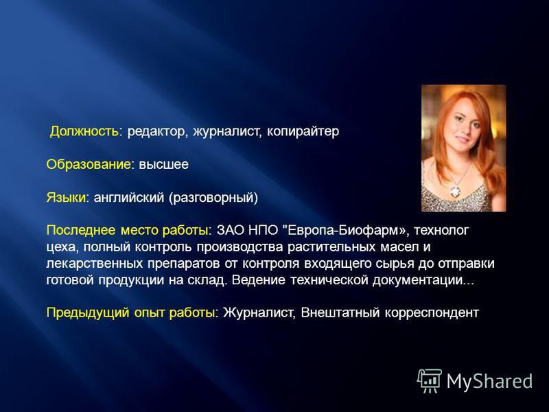 Должность: редактор, журналист, копирайтер Образование: высшее Языки: английский (разговорный) Последнее место работы: ЗАО НПО