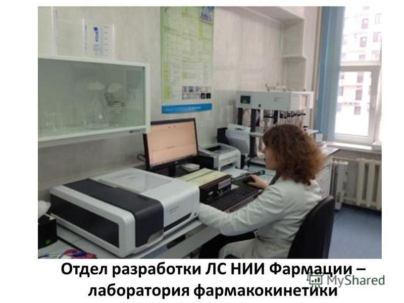 15 апреля 2014 г Отдел разработки ЛС НИИ Фармации – лаборатория фармакокинетики