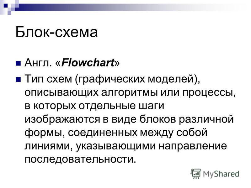 Блок-схема Англ. «Flowchart»