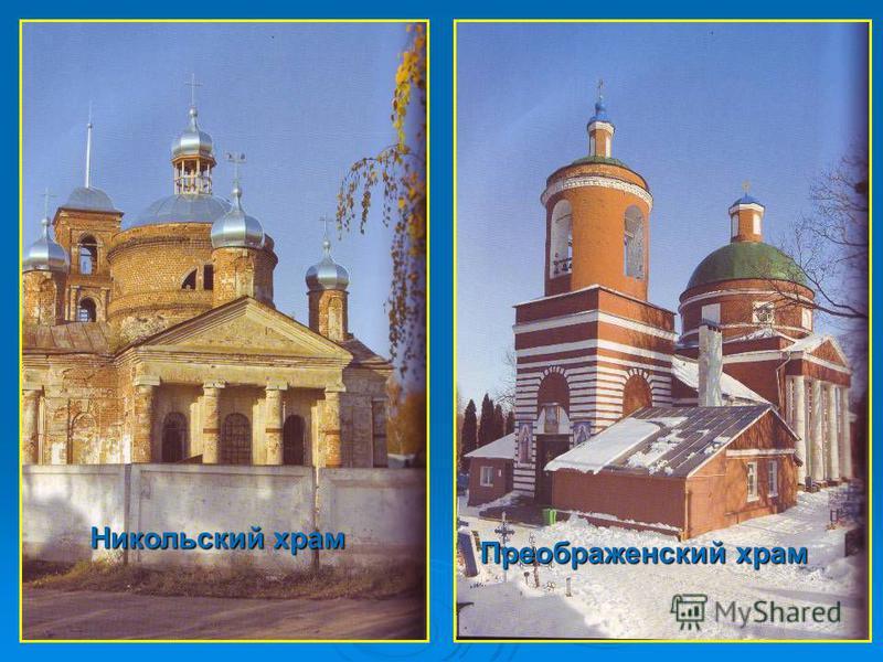 Никольский храм Преображенский храм