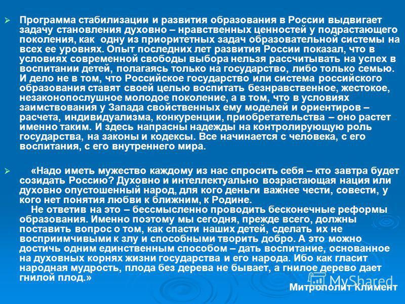 Программа стабилизации и развития образования в России выдвигает задачу становления духовно – нравственных ценностей у подрастающего поколения, как одну из приоритетных задач образовательной системы на всех ее уровнях. Опыт последних лет развития Рос