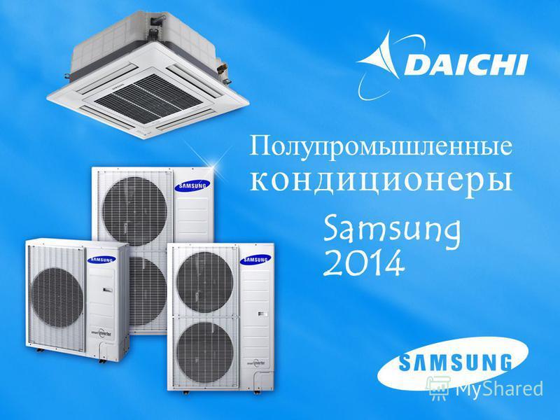 2014 г. Samsung 2014 Полупромышленные кондиционеры