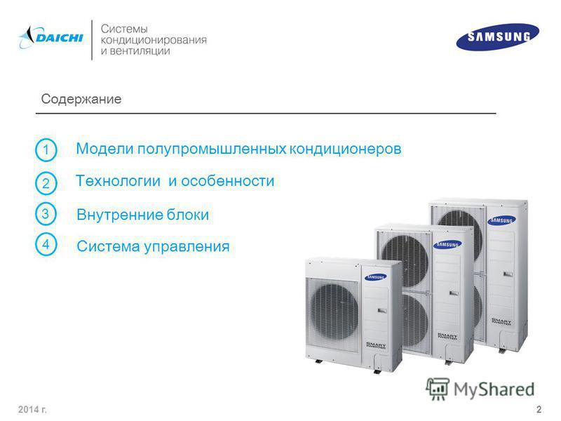 2014 г. 2 Содержание Модели полупромышленных кондиционеров Система управления 1 2 3 4 Внутренние блоки Технологии и особенности