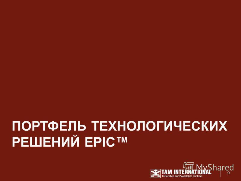 ПОРТФЕЛЬ ТЕХНОЛОГИЧЕСКИХ РЕШЕНИЙ EPIC 9