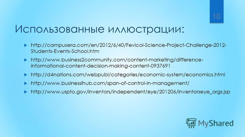 Использованные иллюстрации: http://campusera.com/en/2012/6/40/Fevicol-Science-Project-Challenge-2012- Students-Events-School.htm http://www.business2community.com/content-marketing/difference- informational-content-decision-making-content-0937691 htt